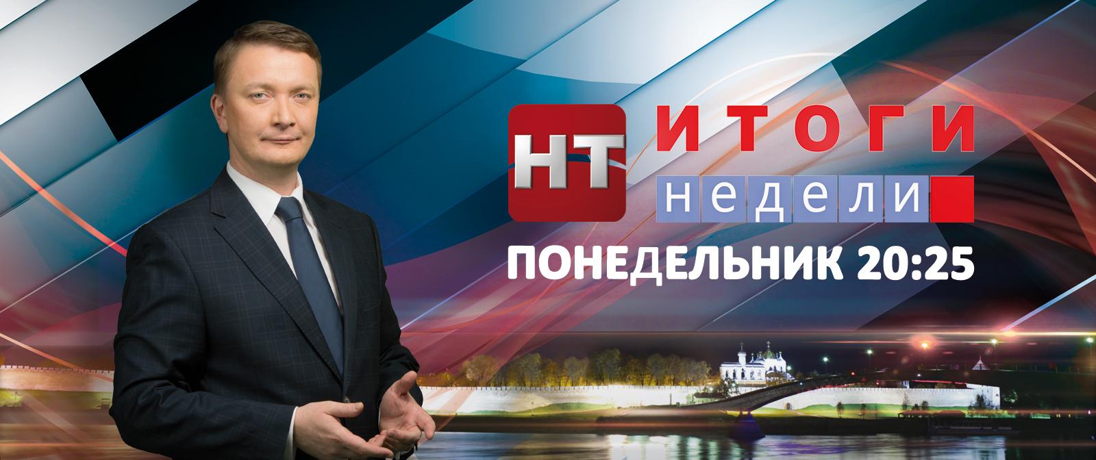 Итоги недели с Дмитрием Вертковым