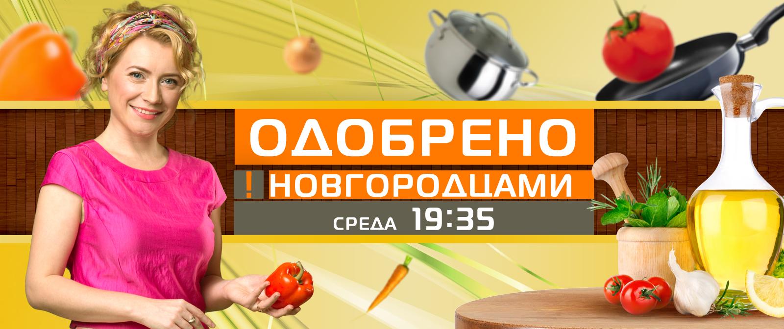 Одобрено новгородцами