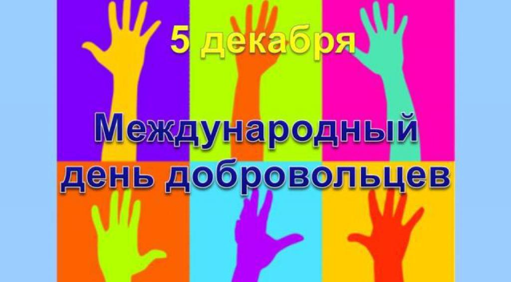 Международный день добровольца