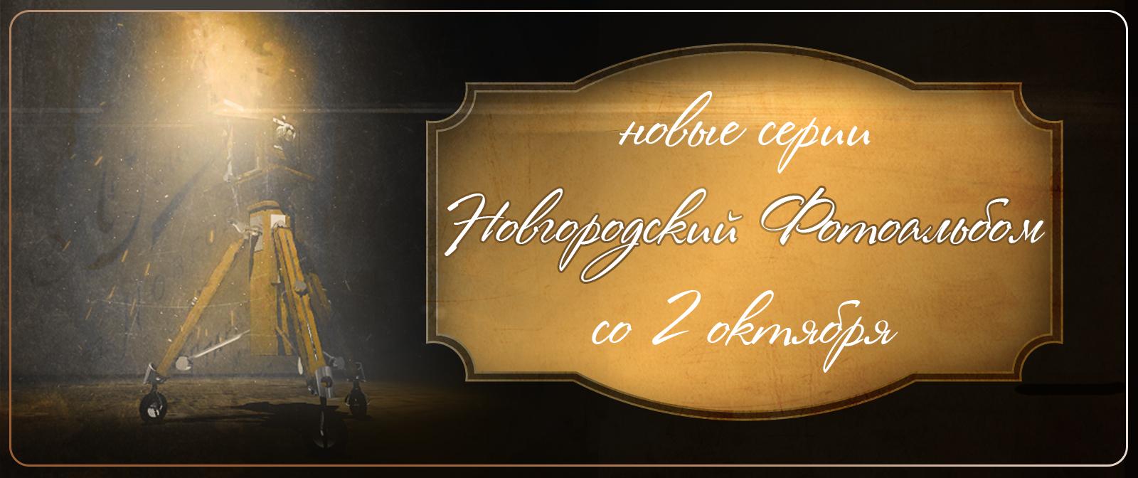 Новгородский фотоальбом